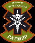 ООО ЧОО РАТМИР в Краснодаре