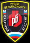 Физическая охрана от ООО Рубеж безопасности в Краснодаре